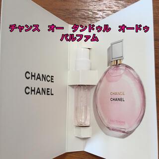 シャネル(CHANEL)のCHANEL ♡ シャネル チャンス オータンドゥル  サンプル  香水 (香水(女性用))