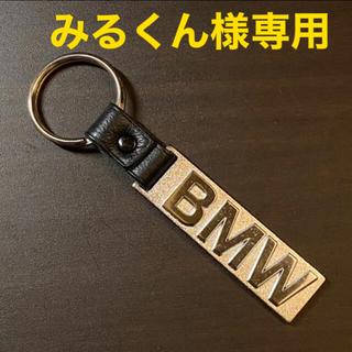 ビーエムダブリュー(BMW)の【新品未使用】BMW ビーエム キーホルダー(車外アクセサリ)