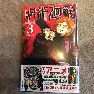 呪術廻戦 3巻