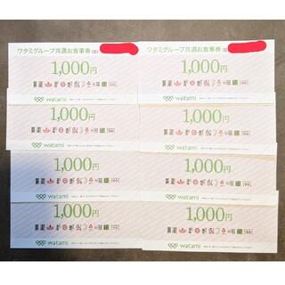 ワタミ(ワタミ)のワタミグループ共通お食事券(8000円分)(レストラン/食事券)
