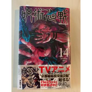 集英社 - 呪術廻戦 14 シュリンク 未開封 特典付き