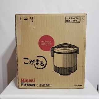 リンナイ(Rinnai)の未使用 Rinnai RR-100VM こがまる 電子ジャー付きガス炊飯器(炊飯器)