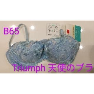トリンプ(Triumph)のTriumph 天使のブラ【B65】(ブラ)