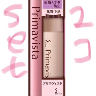 Primavista - 新品!プリマヴィスタ 化粧下地 2個セット