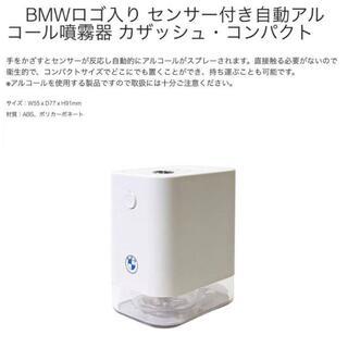 ビーエムダブリュー(BMW)のBMW センサー付自動アルコール噴霧器(車外アクセサリ)