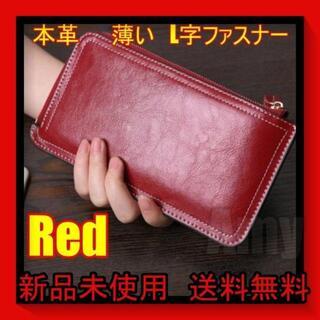 ♡人気限定♡新品♡ 薄い財布 L字ファスナー 長財布 レディース 本革 赤レッド