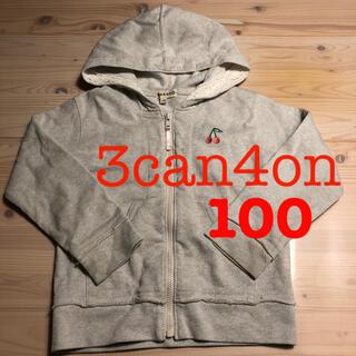 サンカンシオン(3can4on)のサンカンシオン グレー ラメ パーカー 100(ジャケット/上着)