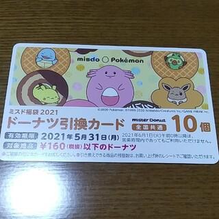 福袋ドーナツ引換カード10個×1枚(2021年)(フード/ドリンク券)