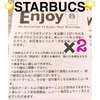 スターバックスコーヒー(Starbucks Coffee)の🌟スターバックスドリンクチケット🌟2枚(フード/ドリンク券)