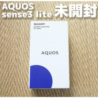 SHARP - 【新品】AQUOS sense3 lite 64GB ブラック