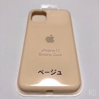 【新品未使用】iPhone11シリコーンケース ベージュ(iPhoneケース)