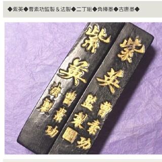 ◆紫英◆曹素功監製&法製◆二丁組◆角棒墨◆古唐墨◆(書道用品)