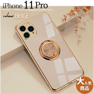 ♪送料無料♪iPhoneケース 11Pro スマホケース 綺麗 ベージュ(iPhoneケース)