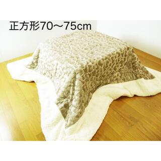 ニッセン(ニッセン)の正方形70〜75cmベージュ リボン型押し こたつ掛布団0341-211 ((こたつ)