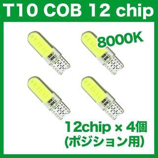 T10 LEDバルブ ウェッジ球⭐️COB 12chip ポジション用 4個(汎用パーツ)