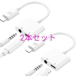 2本セットiPhoneイヤホンジャックライトニング変換コネクター3.5mm(ストラップ/イヤホンジャック)