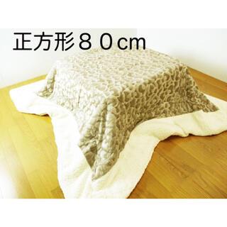 ニッセン(ニッセン)の正方形75〜80cmベージュ リボン型押し こたつ掛布団0341-212((こたつ)