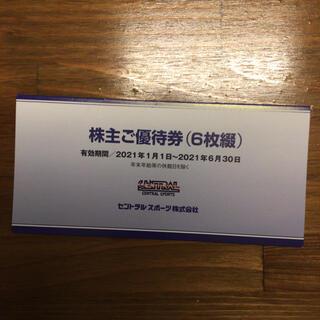 セントラルスポーツ 株主優待券 6枚(フィットネスクラブ)