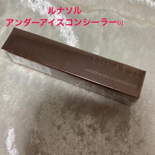 ルナソル(LUNASOL)の【ルナソル】アンダーアイズコンシーラー01(コンシーラー)