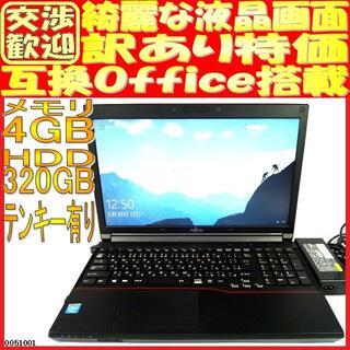 訳あり 富士通 ノートパソコン A553/GX Windows10