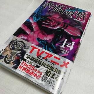集英社 - 呪術廻戦 14巻