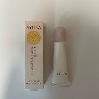 アユーラ(AYURA)のアユーラ fサインディフェンス モイストプロテクター  20g(化粧下地)