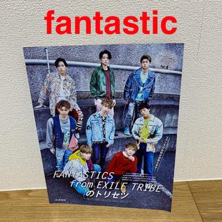 エグザイル トライブ(EXILE TRIBE)の【fantastics】JUNON 2019.4切抜、2021.3別冊付録(アート/エンタメ/ホビー)