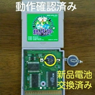ゲームボーイ(ゲームボーイ)のGB ゲームボーイ ポケットモンスター 緑 電池交換品(携帯用ゲームソフト)