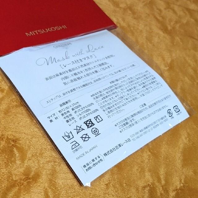 【新品/未使用】近沢レース✨マスク✨ホワイト レディースのファッション小物(その他)の商品写真