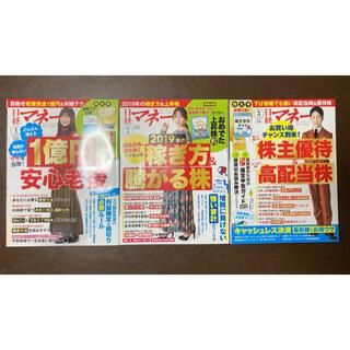 ニッケイビーピー(日経BP)の日経マネー 2019年 1、2、3月号セット(ビジネス/経済/投資)