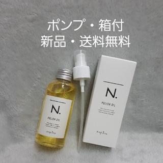 ナプラ(NAPUR)のnapla ナプラ エヌドット N.ポリッシュオイル 150ml ポンプ付き(オイル/美容液)