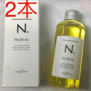 ナプラ(NAPUR)のエヌドット ポリッシュオイル 2本セット(オイル/美容液)
