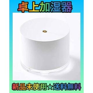 USB充電式 超音波式 卓上加湿器 LEDライト 空焚き防止 ホワイト