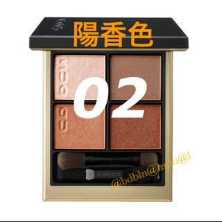 SUQQU - 【新色】SUQQU 2021 春 シグニチャーカラーアイズ  02 陽香色