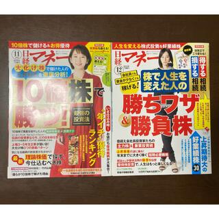 ニッケイビーピー(日経BP)の日経マネー 2018年 11、12月号セット(ビジネス/経済/投資)