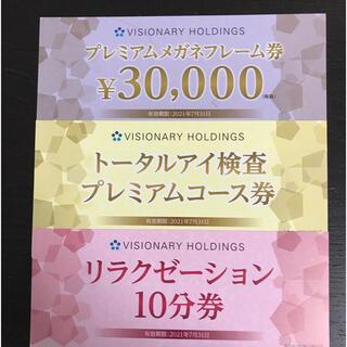ビジョナリーホールディングス 株主優待券3枚セット