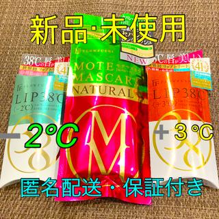 フローフシ(FLOWFUSHI)の【新品】フローフシ  LIP38℃  11  +3℃➕41-2℃【2本セット】(リップケア/リップクリーム)