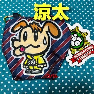 ジェネ犬 エコバッグ  片寄涼太 generations高校TV