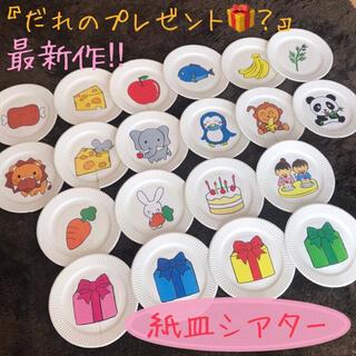 ★最新作‼️◉紙皿シアター◉【だれのプレゼント?】★保育 育児 誕生会★(知育玩具)