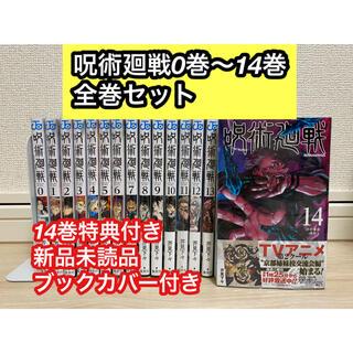 集英社 - 呪術廻戦0巻~14巻 全巻セット 新品未使用  14巻特典付き
