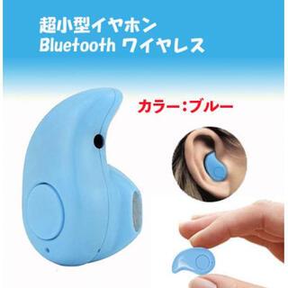 ☆期間限定価格☆ 小型 ミニ bluetooth イヤホン ブルー(ヘッドフォン/イヤフォン)