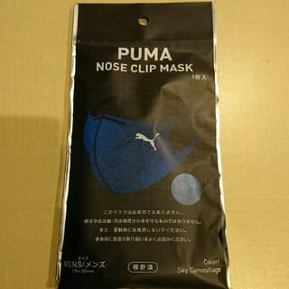 PUMA NOSE CLIP MASK メンズ ブルー(その他)