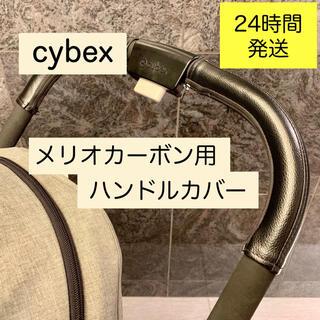 cybex サイベックス メリオカーボン ハンドルカバー(ベビーカー用アクセサリー)