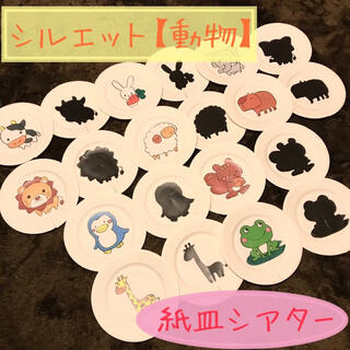 ◉紙皿シアター◉シルエットクイズ‼︎【動物】★保育 育児★(知育玩具)