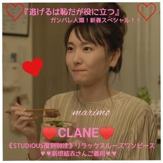 STUDIOUS - 【新品】♥新垣結衣さん♥『逃げ恥』CLANE《STUDIOUS復刻別注》ワンピ