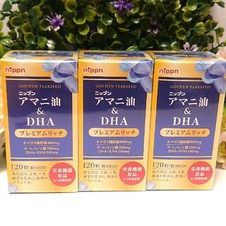 ニップン アマニ油&DHA プレミアムリッチ 3箱セット 送料無料 新品未開封品(その他)