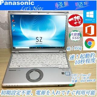パナソニック(Panasonic)の使用時間少>Let's  cf-sz5  i5/4G/480G新品/Office(ノートPC)