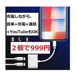 イヤホン変換アダプタ 2in1変換ケーブル ライトニングiPhone11(ストラップ/イヤホンジャック)