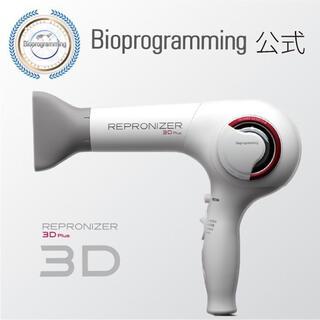 Lumiere Blanc - レプロナイザー 3D Plus