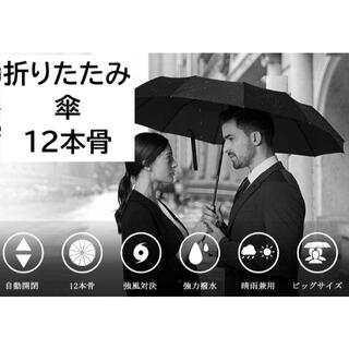 【おすすめ商品】折りたたみ 傘 12本骨 自動開閉 撥水 大きい(傘)